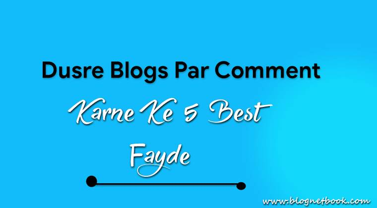 Dusare Blog par Comment karne ke 5 best fayde