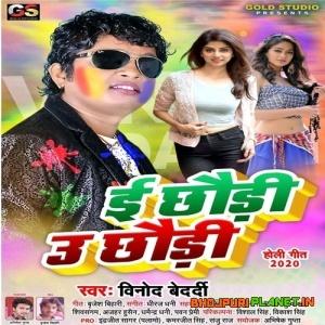 E Chhauri U Chhauri bhojpuri Mp3 Song.