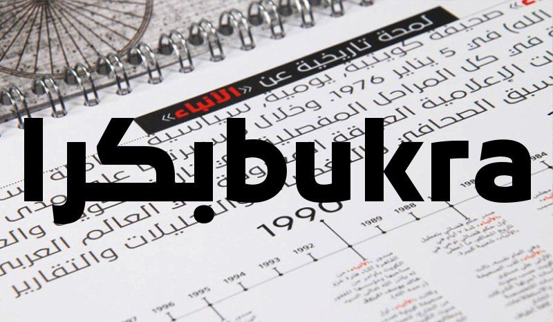 تحميل خط بكرة الرائع باربعة أوزان - 29ltbukra Fonts