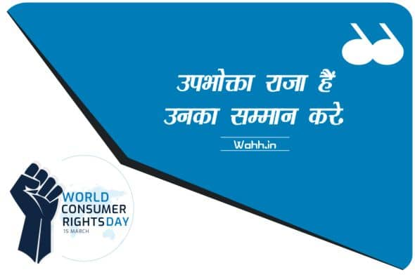 World Consumer Rights Day Quotes In Hindi With Images