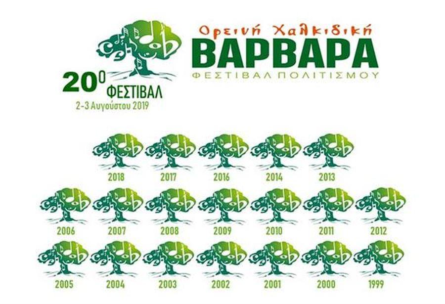 Το Φεστιβάλ Βαρβάρας επιστρέφει για ακόμα ένα καλοκαίρι  στην ορεινή Χαλκιδική