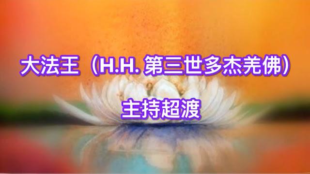 大法王(H.H. 第三世多杰羌佛)主持超渡