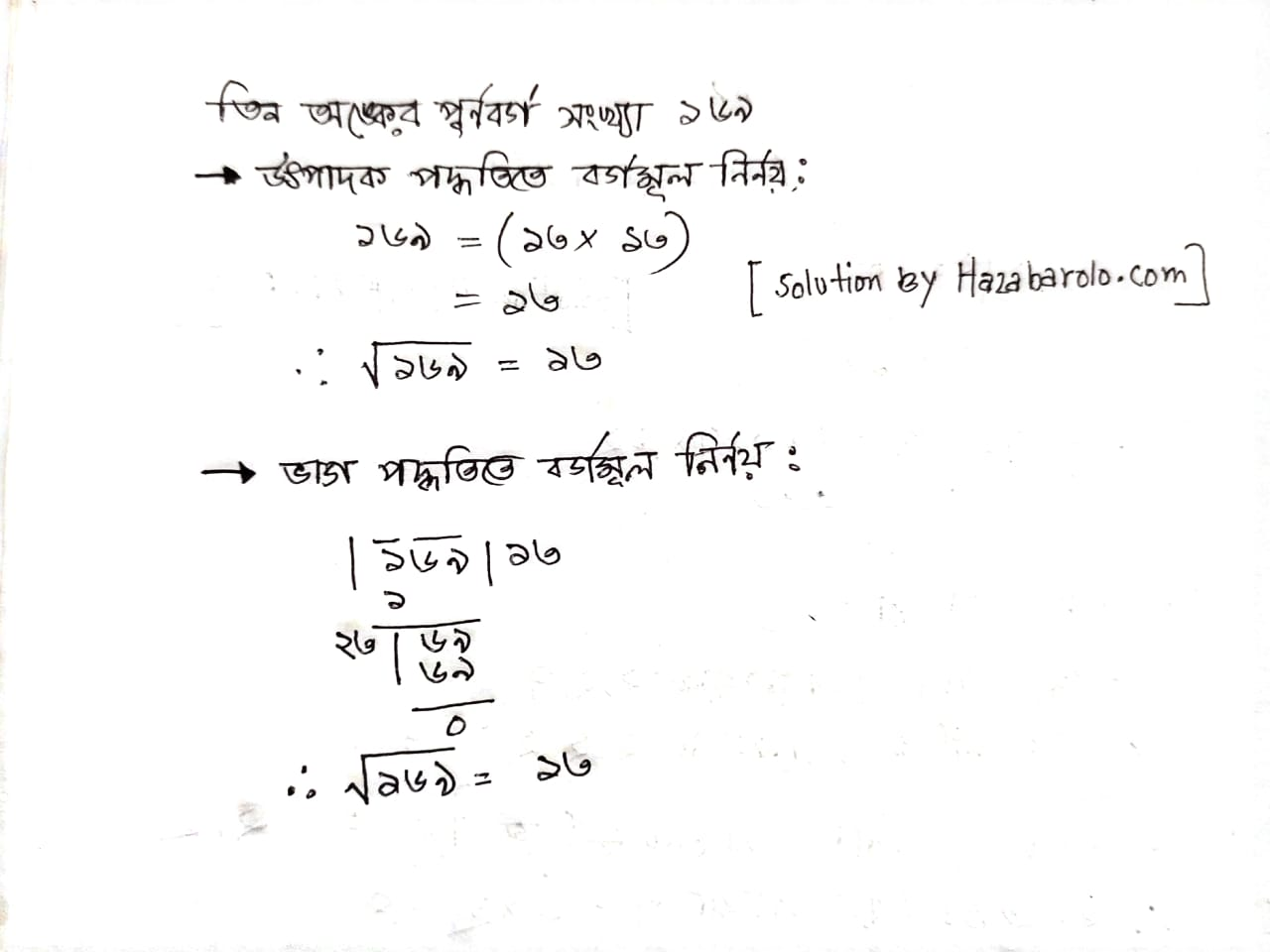 Class 7 Math Assignment For 3rd Week 2021 Answer Download - page 1