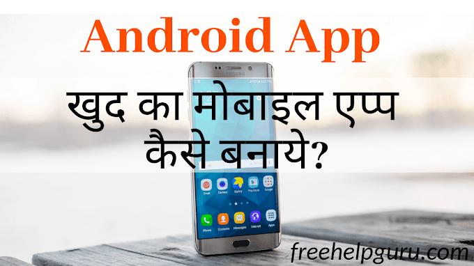 एंड्राइड एप (Android App) कैसे बनाये? खुद का मोबाइल एप्प कैसे बनाये?