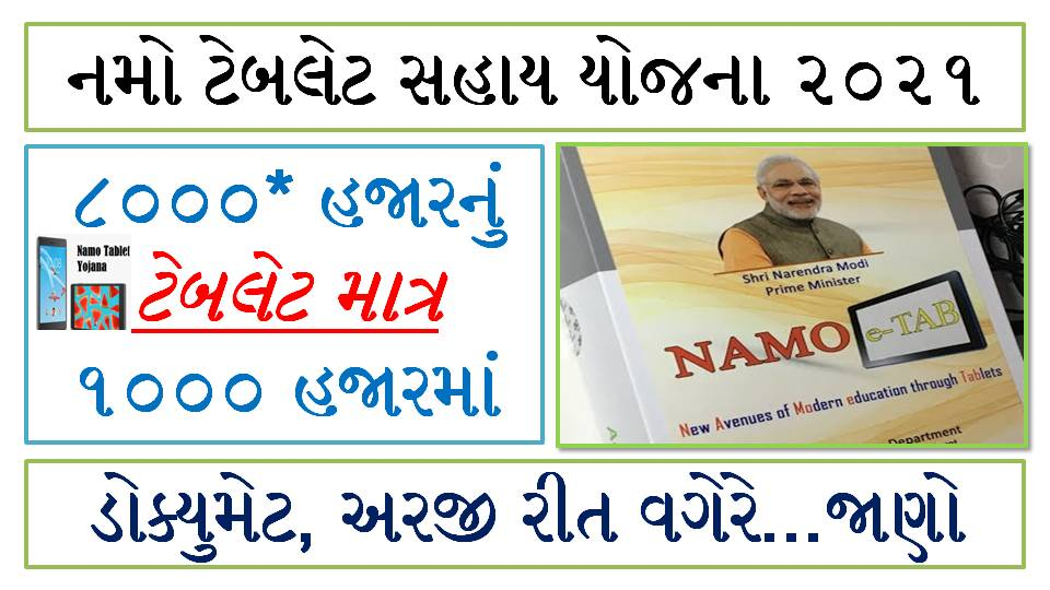 NAMO Tablet Yojana Gujarat 2021 @digitalgujarat.gov.in, Namo E-Tablet Yojana