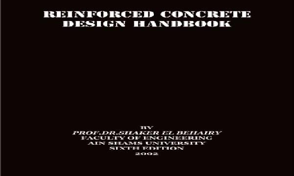 تحميل كتاب الدكتور شاكر البحيري pdf لتصميم المنشآت الخرسانية المسلحة كامل Shaker El-Behery