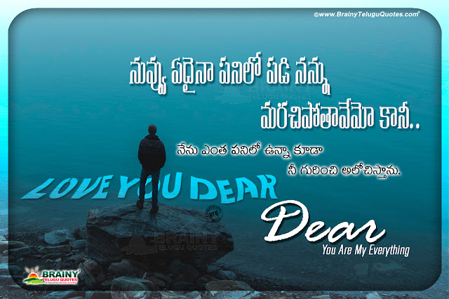 love quotes in telugu, telugu love wallpapers, heart touching love quotes in telugu, love poetry in telugu