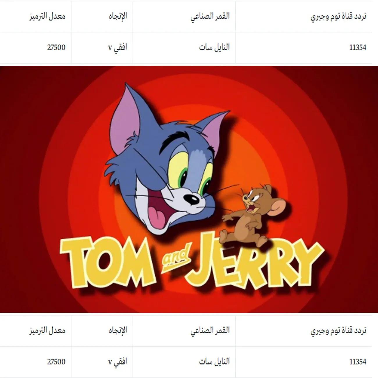 تردد قناة توم وجيري Tom and Jerry الجديد على النايل سات