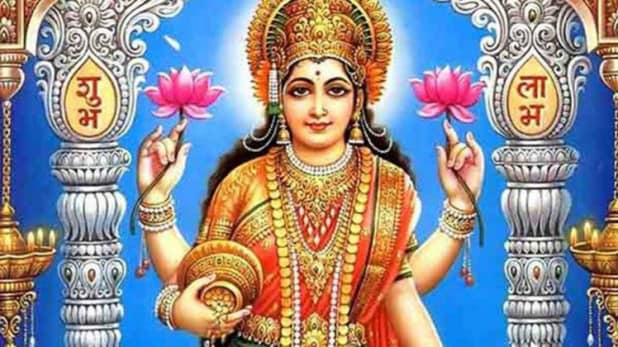 श्री लक्ष्मी चालीसा