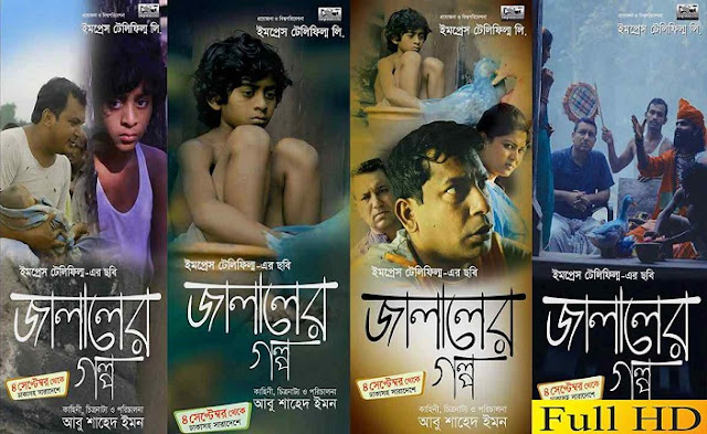 Jalaler Golpo Bangla Full Movie Download DVDRip