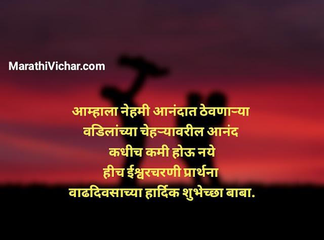 father in law birthday wishes in marathi