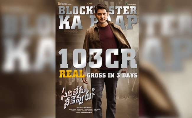 Sarileru Neekevvaru Box Office Collection Day 3