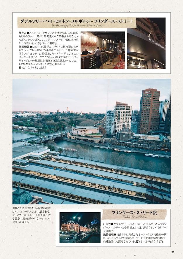 2019.11.13 馬場ふみか ばばたび jav av image download