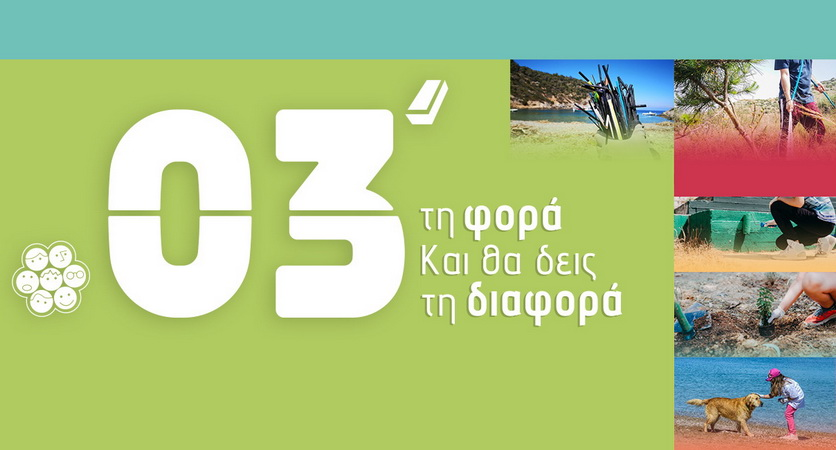 Το Σάββατο 19 Σεπτεμβρίου κορυφώνεται το μεγαλύτερο Green Challenge του καλοκαιριού