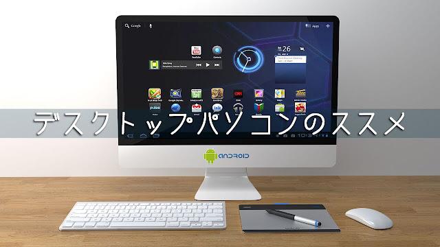 デスクトップパソコンにメリットあるの?という人に伝えたいパソコンの選び方