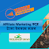 Affiliate Marketing করে টাকা ইনকাম করুন