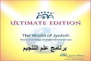 APA Ultimate Edition 5.6.15 برنامج علم التنجيم