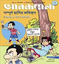 Anandamela 20 April 2019 Bengali Magazine in PDF