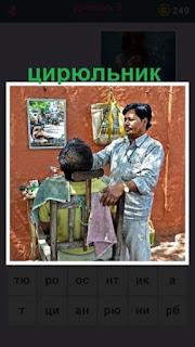 в парикмахерской цирюльник мужчина бреет клиента