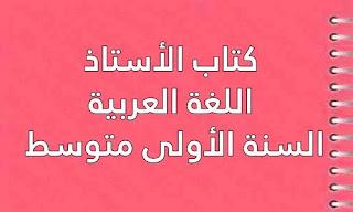 كتاب أستاذ اللغة العربية للسنة %D9%83%D8%AA%D8%A7%D