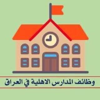 تعيينات جديدة في مدارس أهلية في بغداد والبصرة؟