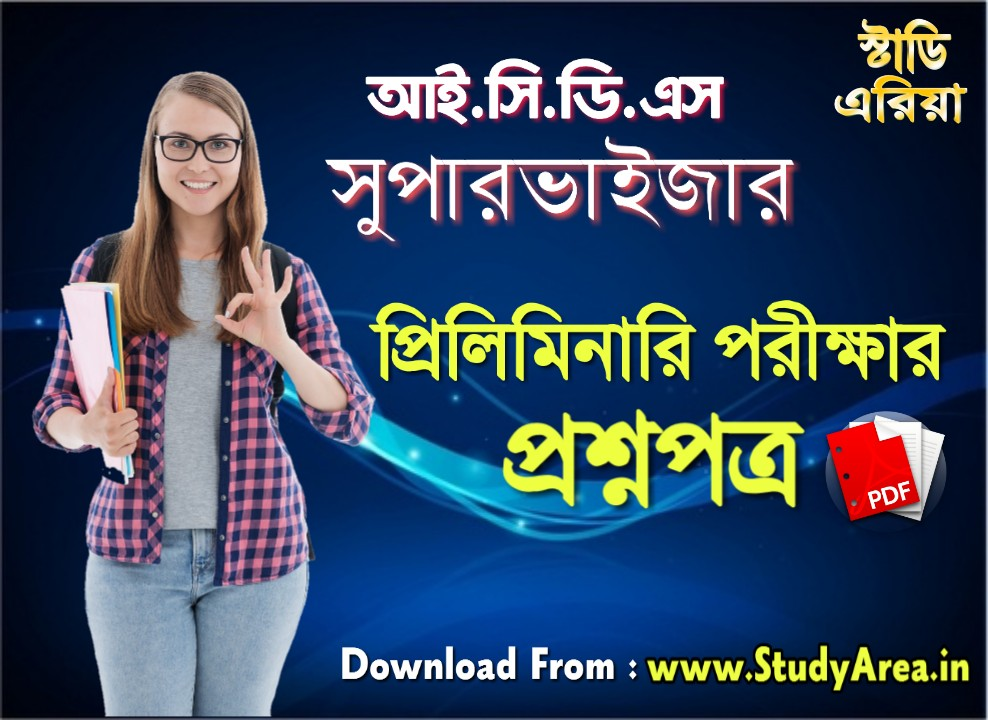 ICDS SUPERVISOR Preliminary Examination 2019 Question  Paper in Bengali PDF