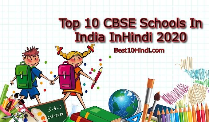 इंडिया के टॉप १० CBSE स्कूल