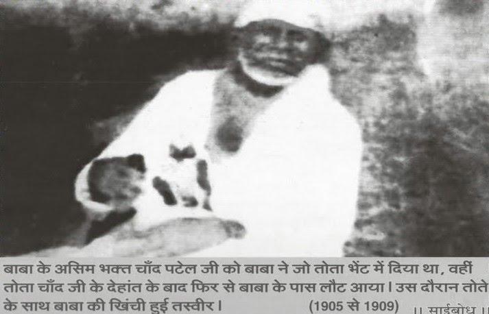 Shirdi Sai baba: Images of Shirdi Saibaba