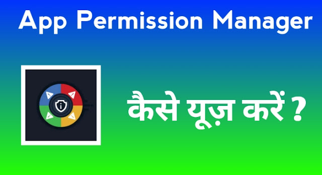 App permission manager kaise use kare
