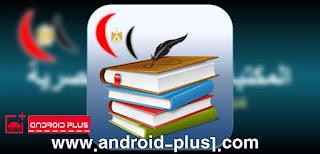 تحميل تطبيق المكتبة المدرسية المصرية للاندرويد