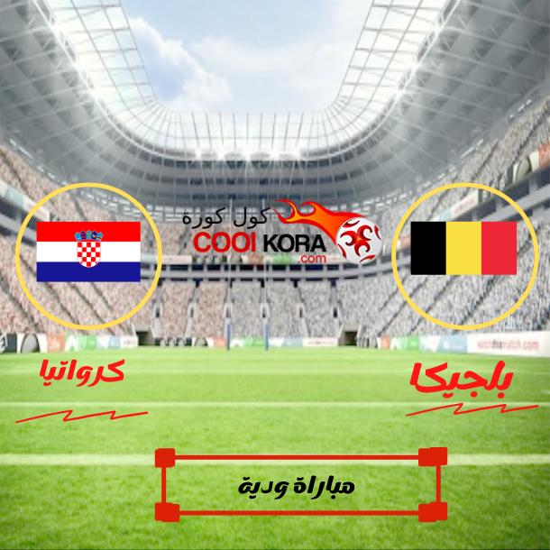 مباراة بلجيكا وكرواتيا مباراة ودية