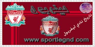 ليفربول,نادي ليفربول,ليفربول اليوم,جماهير ليفربول,تاريخ نادي ليفربول,نادي ليفيربول,أساطير نادي ليفربول,نادي ليفربول الإنجليزي,نادي ليفربول الانجليزي