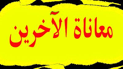 حكم و أقوال عن تخفيف معاناة الآخرين ❤️ إقتباسات روووعــــة