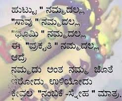 kannada thoughts on life