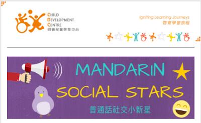 活動推介 : 明德兒童啓育中心 - 全新普通話社交小組