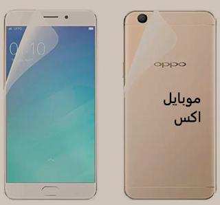 سعر اوبو ايه 57 - Oppo A57 في مصر اليوم