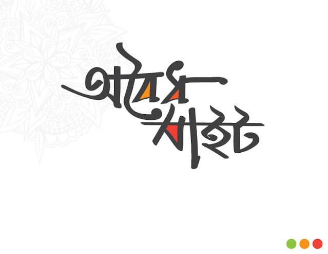 বাংলা ফন্টের অবৈধ সাইট নিয়ে কিছু কথা | Bangla Font - Tips Tune. Some words about illegal sites of Bangla fonts. bangla typography calligraphy logo
