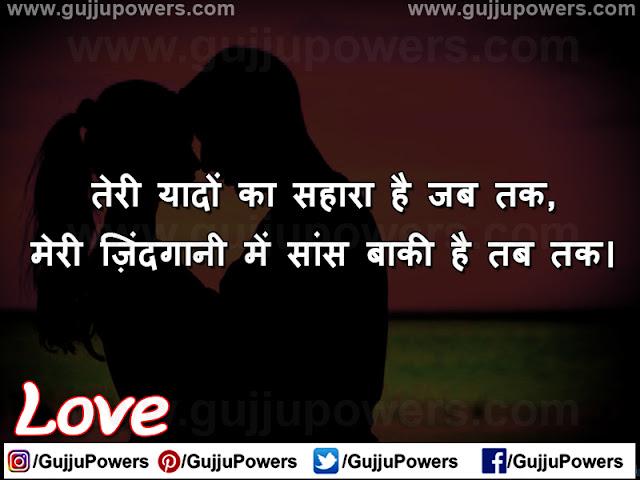 romantic marathi shayari status