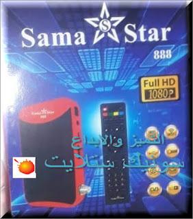احدث ملف قنوات Sama Star 888 hd mini