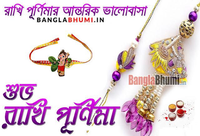 Rakhi Purnima Bengali HD Wallpaper Free Download