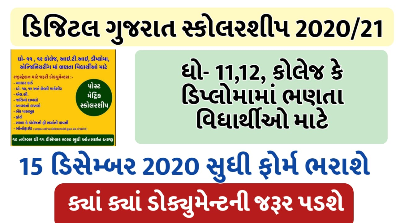 Digital Gujarat Scholarship 2020-21: Apply Online, Eligibility & Status