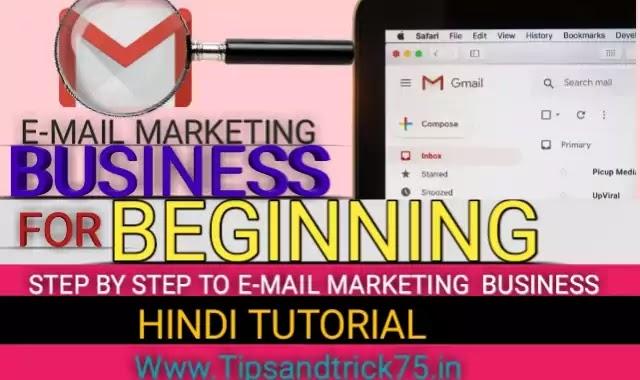 Email Marketing;E-Mail Marketing kya hai-ईमेल मार्केटिंग से पैसे कैसे कमाए