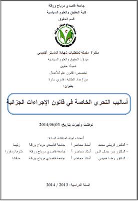 مذكرة ماستر: أساليب التحري الخاصة في قانون الإجراءات الجزائية PDF