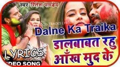 Dalne-Ka-Traika-Song-Ritesh-Pandey
