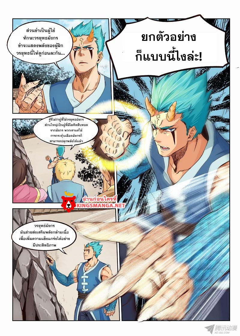 อ่านการ์ตูน Star Martial God Technique 1-5 ภาพที่ 6