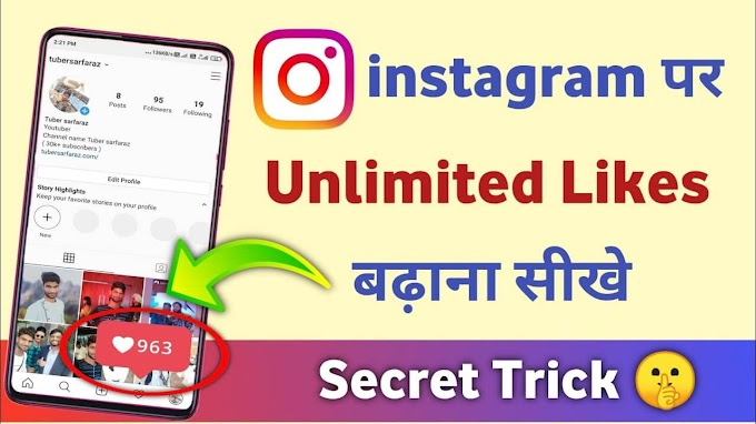 instagram par like kaise badhaye - how to increase likes on instagram