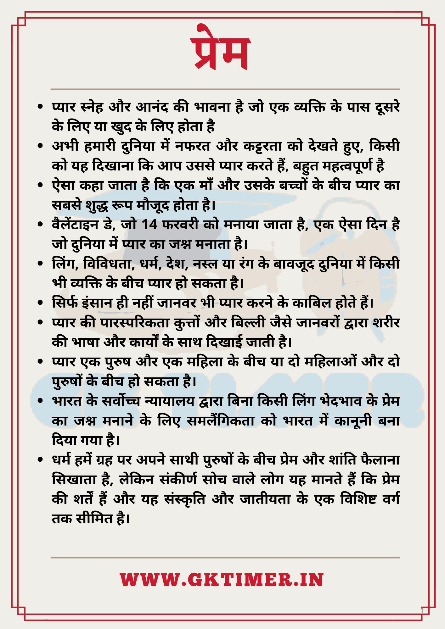 प्रेम पर निबंध | Essay on Love in Hindi | 10 Lines on Love in Hindi