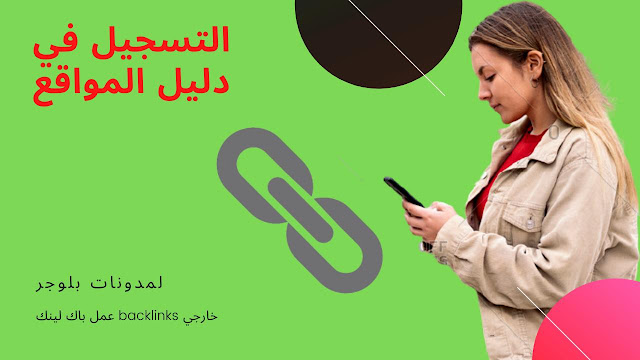 عمل باك لينك backlinks خارجي لمدونات بلوجر