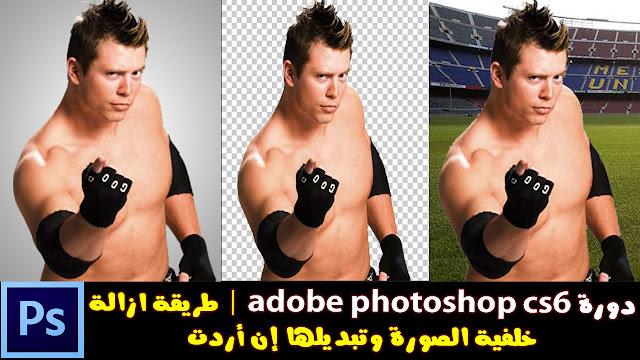 طريقة ازالة خلفية الصورة