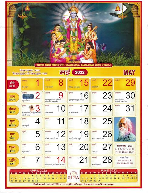 Hindu Calendar 2022 May